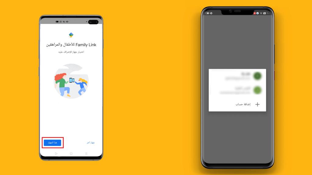 اختيار الجهاز الذي سنشرف عليه في Google Family Link2