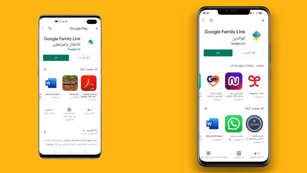 تحميل تطبيق جوجل فاميلي لينك Google Family Link للوالدين وللأطفال والمراهقين (1)
