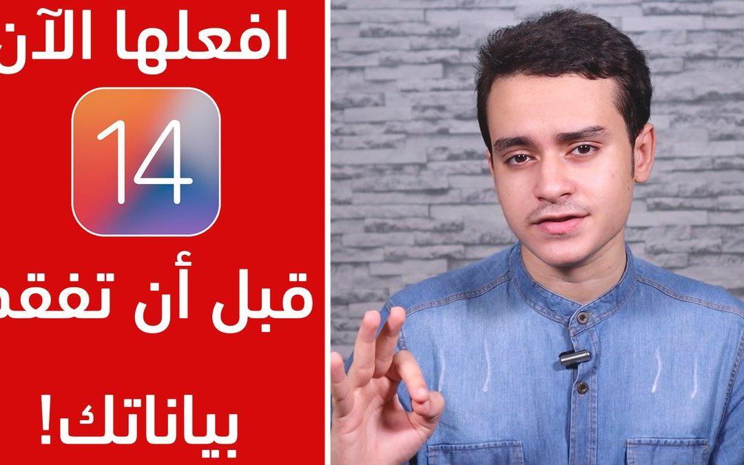 أهم 5 أشياء لابد أن تفعلها قبل التحديث الجديد iOS 14 حتى لا تفقد بياناتك!