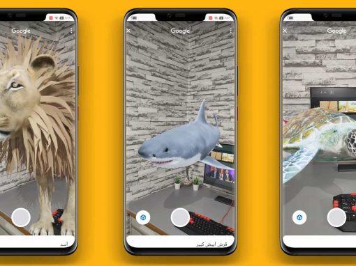 متّع أطفالك بزيارة حديقة الحيوان في بيتك عبر تقنية الواقع المعزز! (من خفايا محرك بحث جوجل)