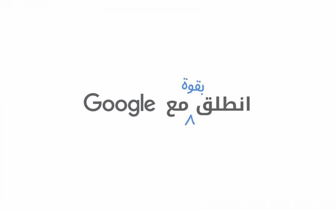 تعرف على مبادرة «انطلق مع Google» لتسريع وتيرة الانتعاش الاقتصادي في منطقة الشرق الأوسط وشمال أفريقيا