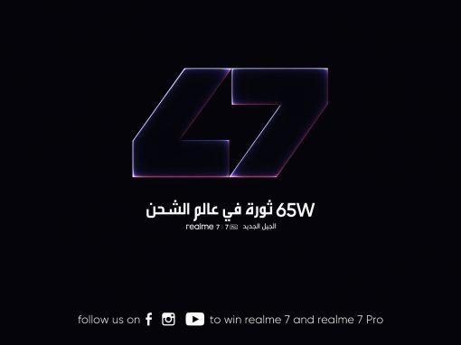 """""""ريلمي"""" تنهي آخر استعداداتها لإطلاق السلسلة السابعة في أسواق المملكة العربية السعودية"""