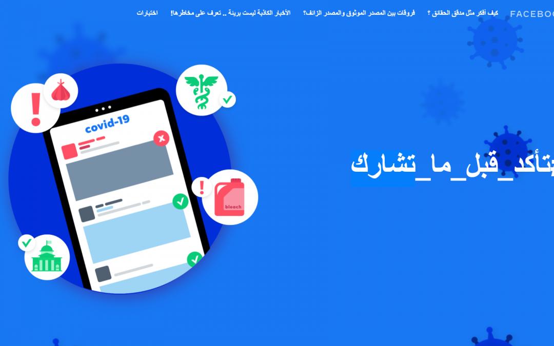 فيسبوك تطلق حملةً توعويّة في المنطقة العربية بالتعاون مع منصة فتبيّنوا لمكافحة الأخبار الكاذبة والمعلومات المضللة