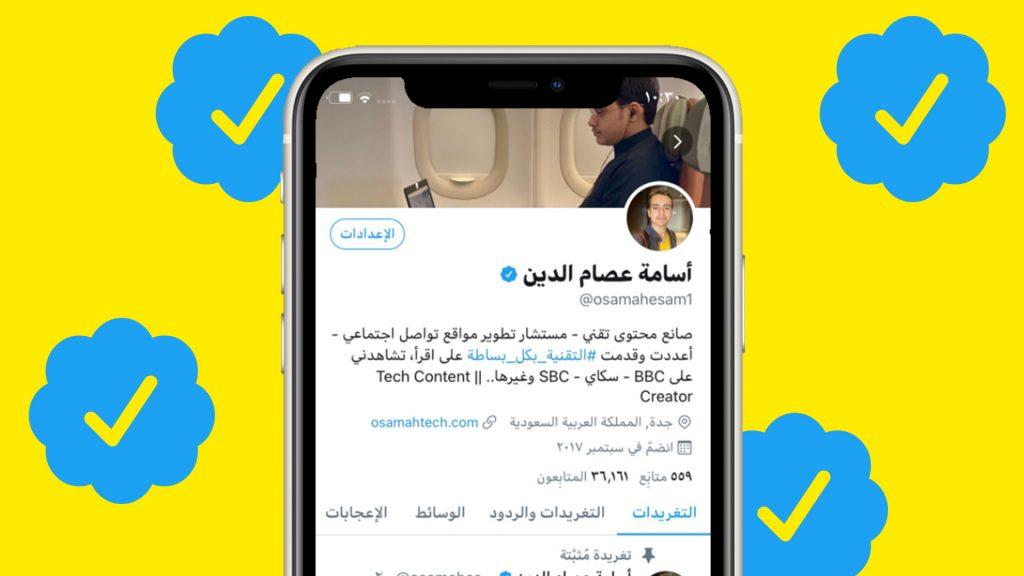 كيف توثق حسابك في تويتر؟ إليك دليل التوثيق الجديد كليًّا بالشروط والخطوات (2020)