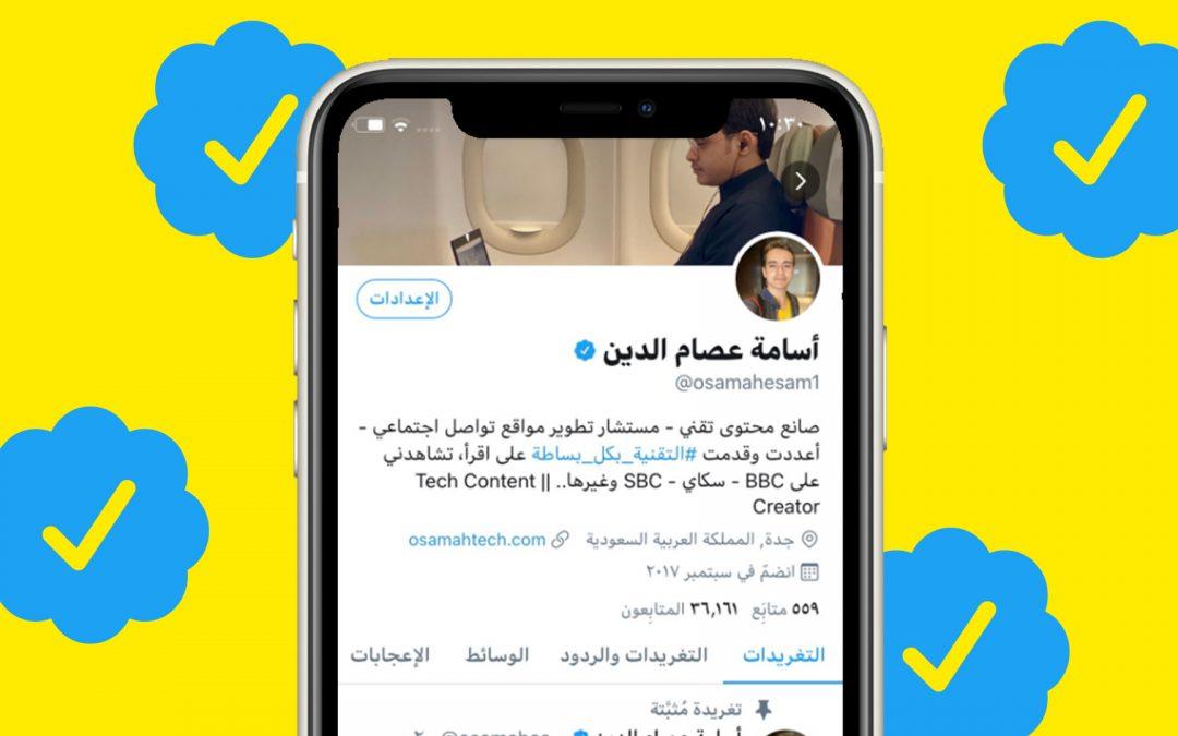 كيف توثق حسابك في تويتر؟ إليك دليل التوثيق الجديد كليًّا بالشروط والخطوات [2021]