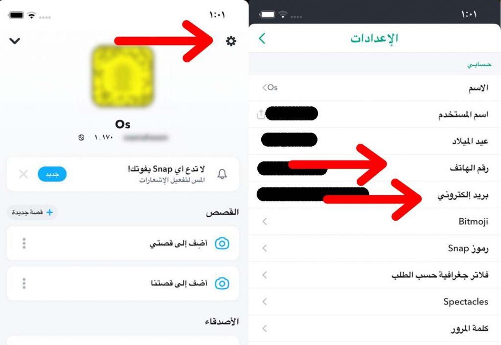 حماية حسابك في سناب شات من الاختراق إضافة رقم جوال وإيميل لسناب شات