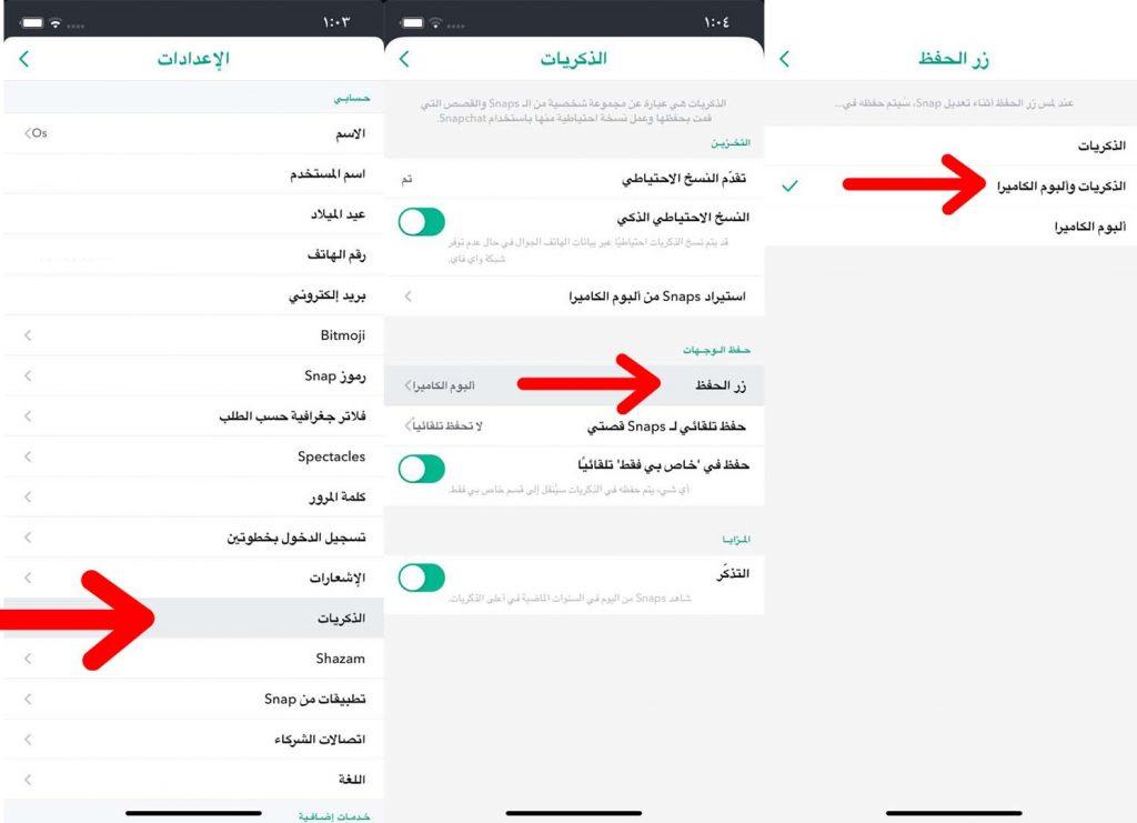 حفظ صور ذكريات سناب شات في استوديو الصور لحماية حساب سناب شات من الاختراق