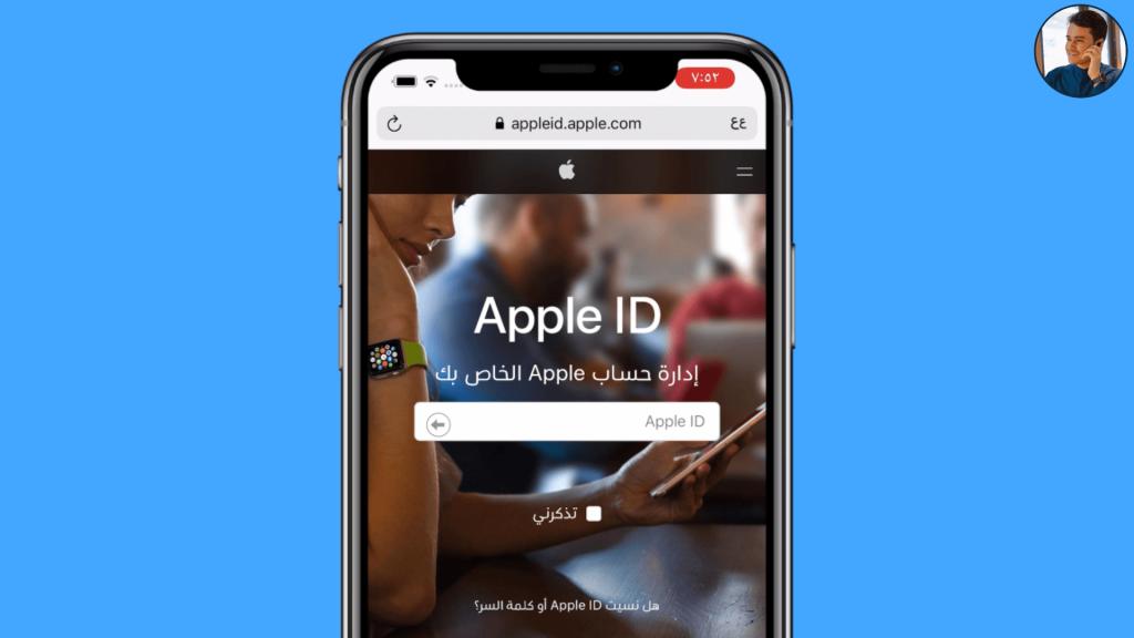 طريقة حذف حساب أبل Apple ID نهائيًّا من الآيفون بالخطوات [2021]