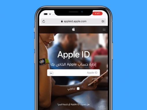 طريقة حذف حساب أبل Apple ID نهائيًّا من الآيفون | بالخطوات [2021]