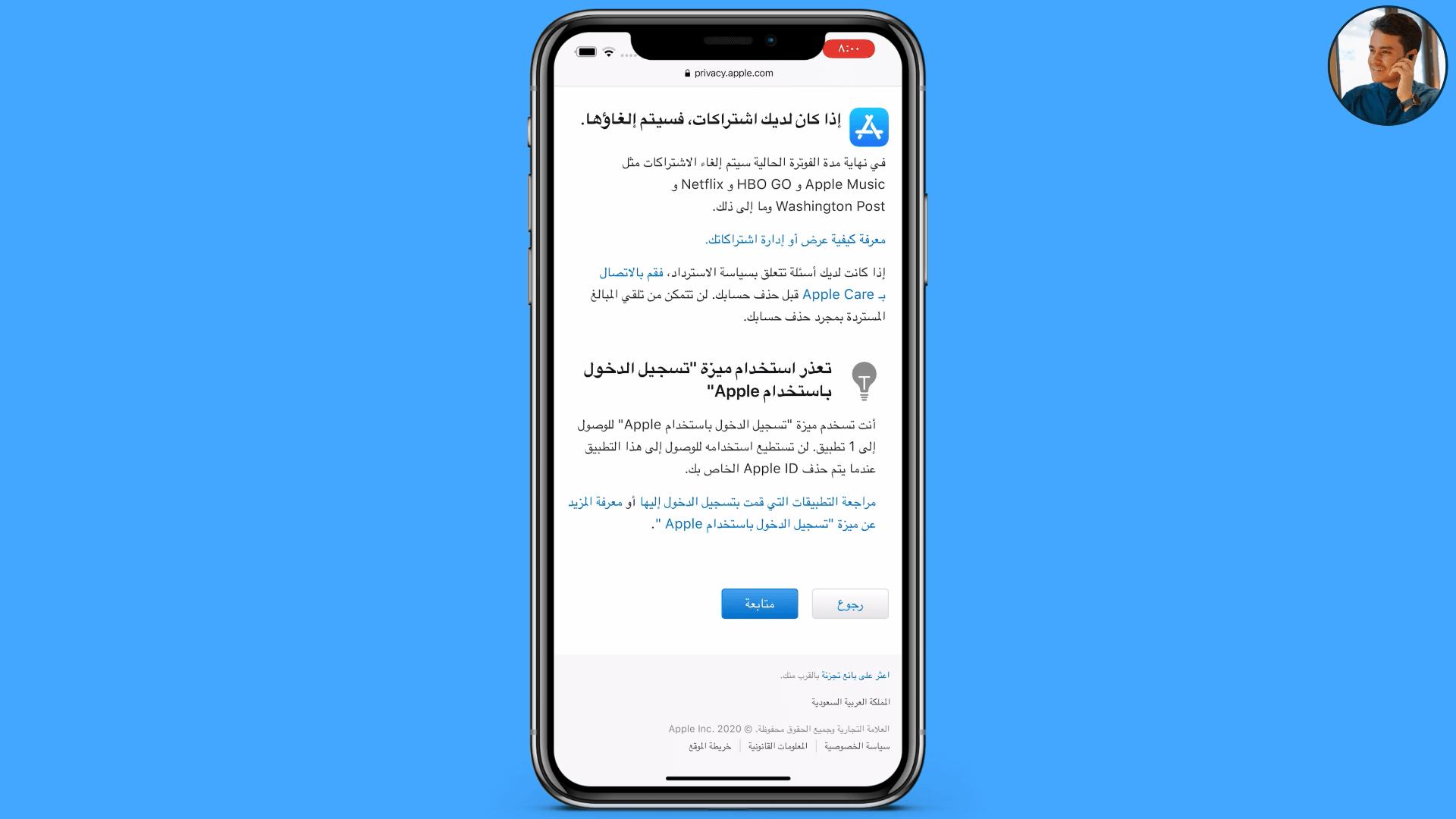 آخر خطوة قبل حذف حساب Apple ID