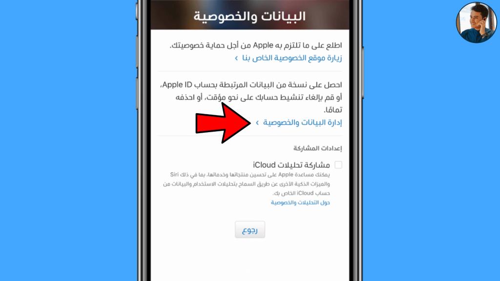إدارة البيانات والخصوصية في إعدادات حذف حساب Apple ID