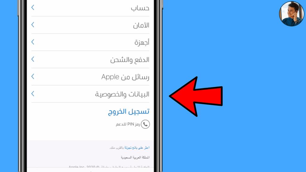 البيانات والخصوصية في صفحة حساب Apple ID لحذف حساب أبل آي دي