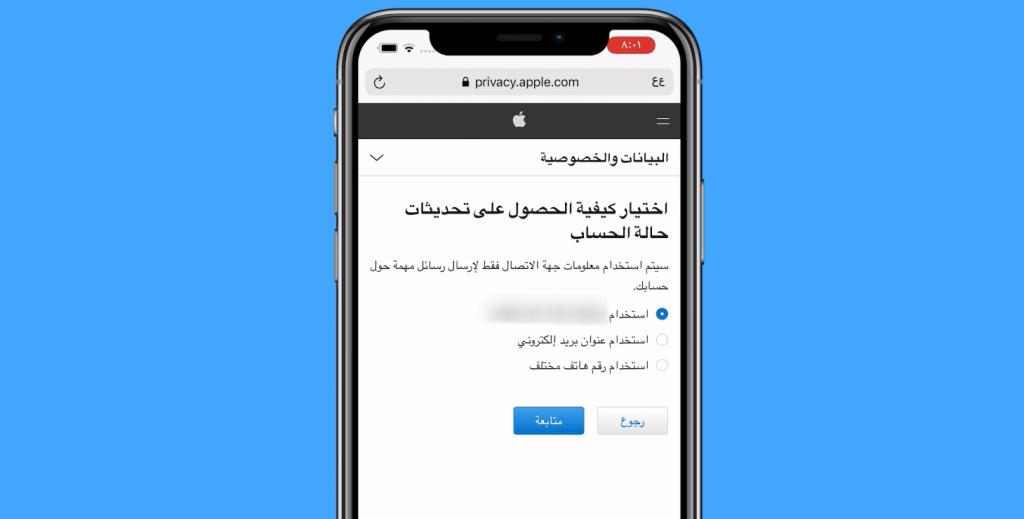 معلومات الحساب قبل حذف Apple ID