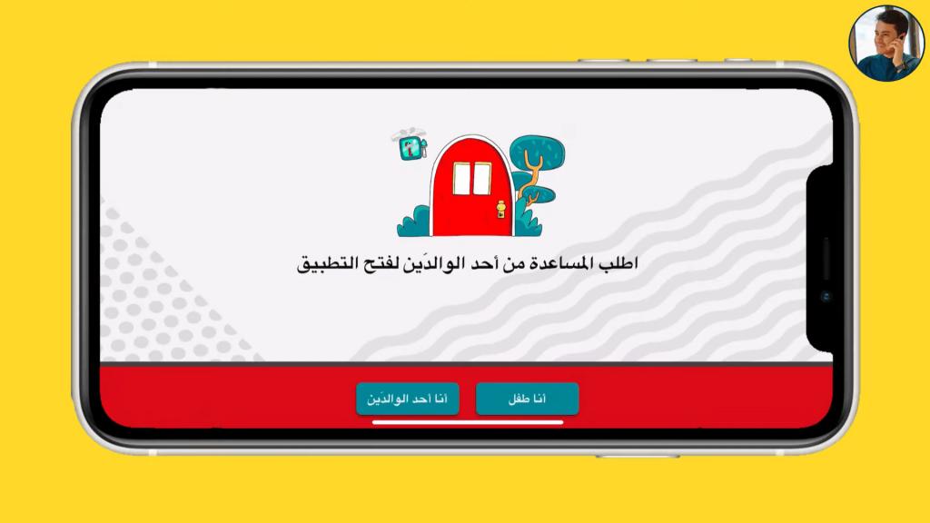 التسجيل في تطبيق يوتيوب الأطفال-min