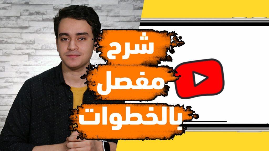 شرح يوتيوب كيدز بالتفصيل: إعدادات تطبيق يوتيوب للأطفال العربي YouTube Kids خطوة بخطوة