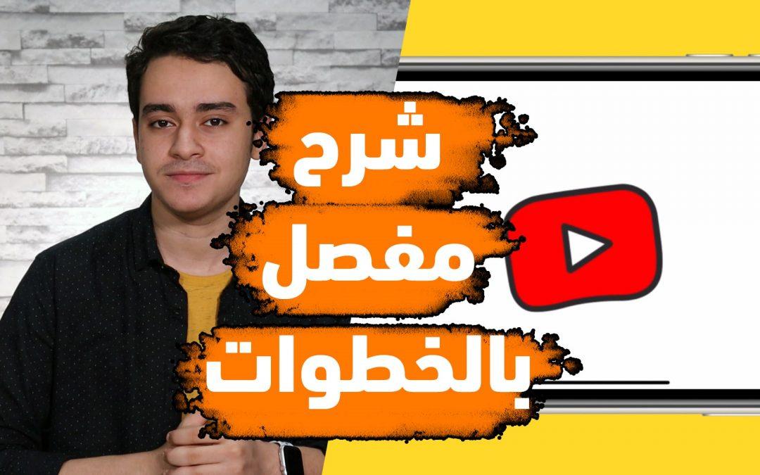 شرح يوتيوب كيدز بالتفصيل: إعدادات تطبيق يوتيوب الأطفال العربي (خطوةً بخطوة)